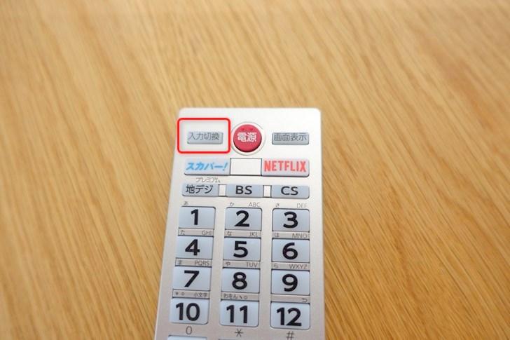 テレビ リモコン 入力切替