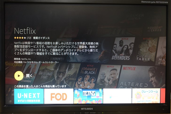 Fire TV Stickでnetflix