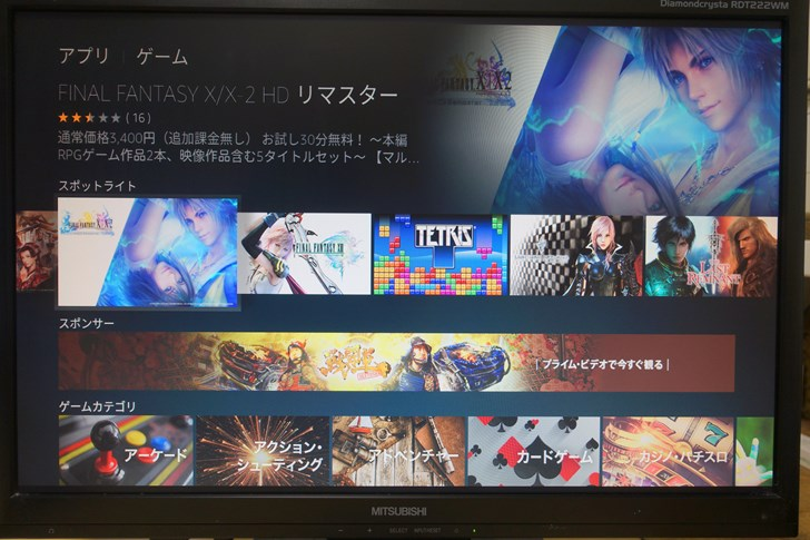 fire tv stickゲームができる!