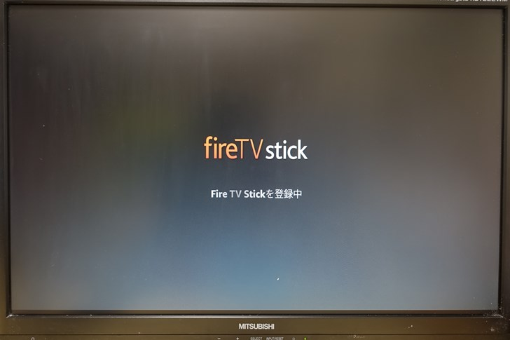 Fire TV Stick 登録中