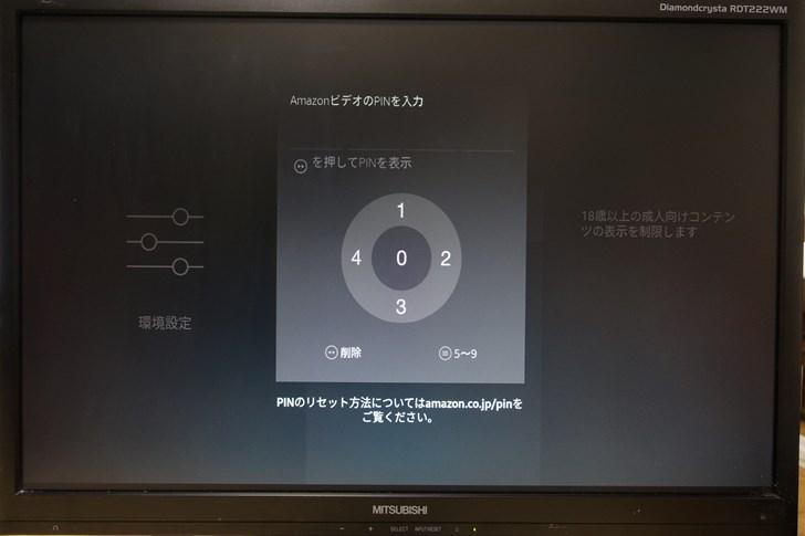 Fire TV Stick ピンの設定