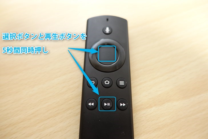 Fire TV Stick 再起動