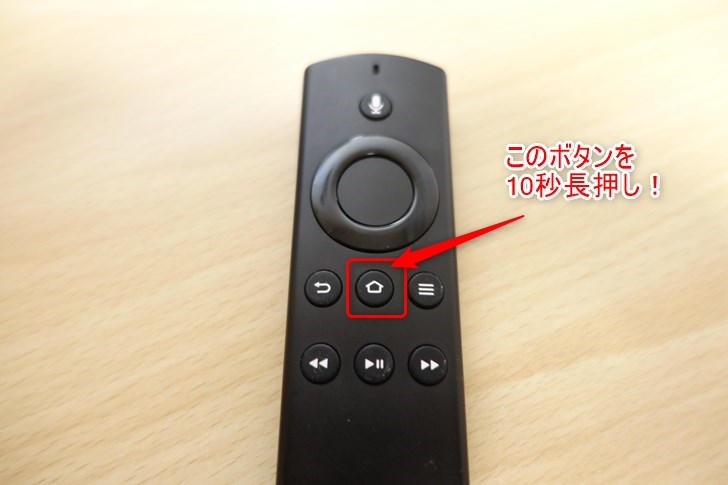 Fire TV Stick リモコン ペアリング