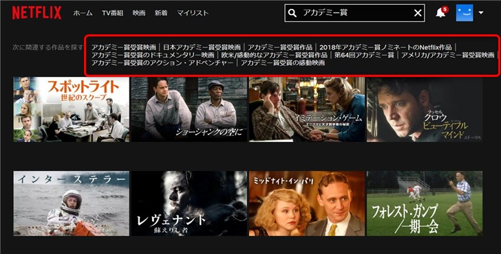 Netflixでアカデミー賞と検索